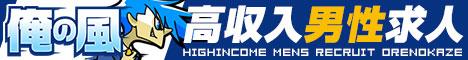 広島の男性求人情報サイト【俺の風】