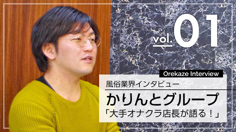 風俗業界インタビュー【かりんとグループ】大手オナクラ店長が語る!