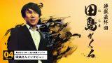 (連載最終回)田島が来る【贅沢なひと時】品川高級デリヘル/田島さんインタビュー04