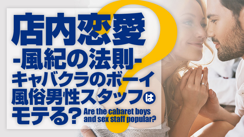 店内恋愛-風紀の法則-(キャバクラのボーイ・風俗男性スタッフはモテる?)