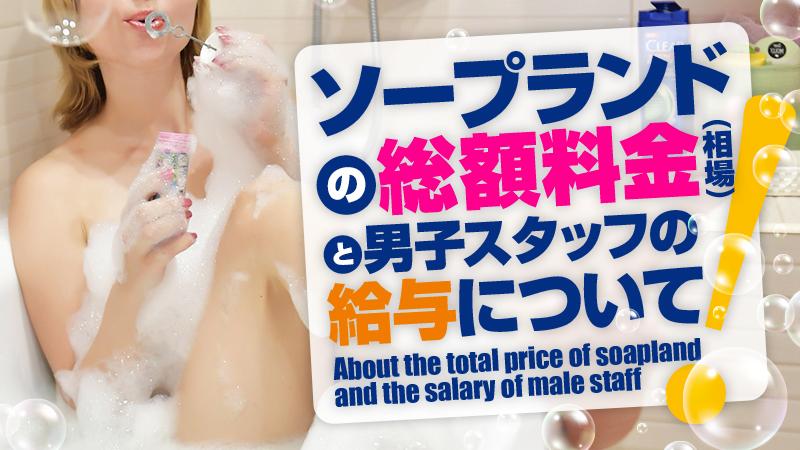 ソープランドの総額料金(相場)と男子スタッフの給与について