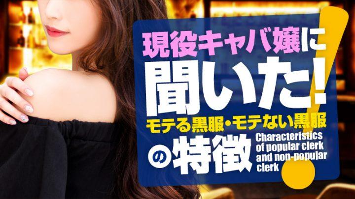 【現役キャバ嬢に聞いた!】モテる黒服・モテない黒服の特徴
