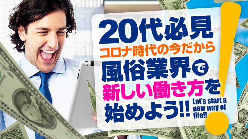 【20代必見】コロナ時代だからこそ風俗業界で新しい働き方を始めよう!!