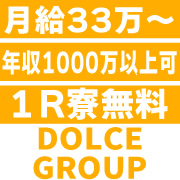 DOLCE川崎校