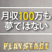 PLAY STAGE-プレイステージ
