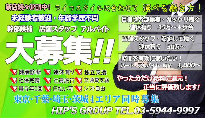 Hip's-Group取手