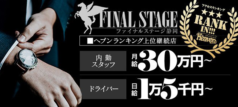 FINAL STAGE~ファイナルステージ~